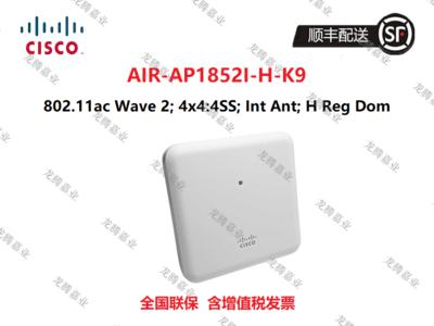 思科(CISCO)AIR-AP1852I-H-K9 802.11ac Wave2 整机速率2Gbps 室内无线AP 内置双频全向天线