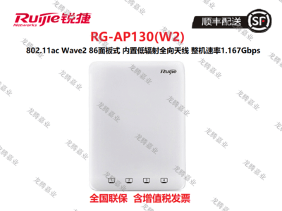 锐捷(RUIJIE)RG-AP130(W2) V2 86面板式 室内无线AP 内置低辐射全向天线 整机速率1.167Gbps 酒店 宿舍 公寓