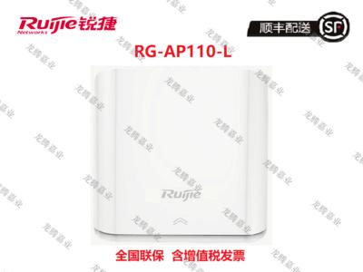锐捷(RUIJIE)RG-AP110-L 86面板式 室内无线AP 内置单频全向天线 整机速率300Mbps 酒店 宿舍 公寓