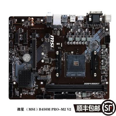 微星 (MSI)AMD锐龙游戏主板 AM4/M.2接口 B450M PRO-M2 V2