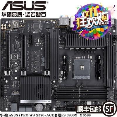 华硕(ASUS) PRO WS X570-ACE套题R9 3900X 黑色