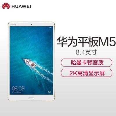 华为 平板 M5 8.4英寸(4GB/32GB/LTE版)哈曼卡顿音效