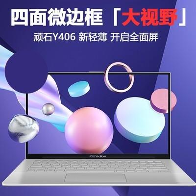 华硕(ASUS)顽石Y406UA 14英寸全面屏超轻薄商务办公本学生娱乐游戏