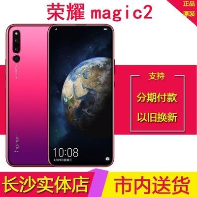 荣耀 Magic 2(6GB全网通)加微信13319503333 支持以旧换新同城送货