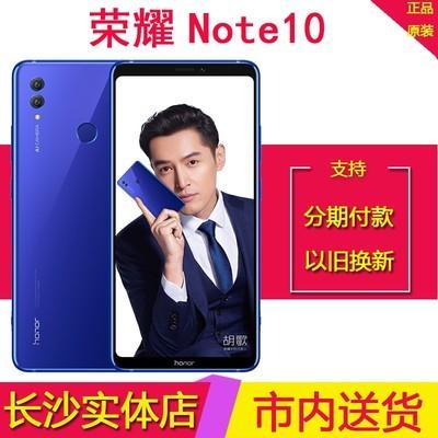 荣耀 Note10(6GB RAM/全网通)微信13319503333 可以旧换新同城送货