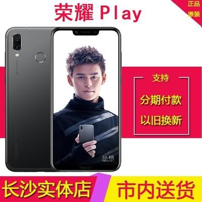 荣耀 Play(4GB RAM/全网通)微信13319503333 支持以旧换新同城送货