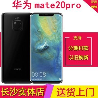 华为 Mate 20 Pro(6GB全网通)微信13319503333 可以旧换新同城送货