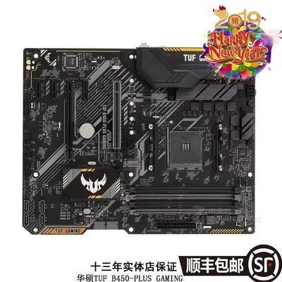 华硕(ASUS)TUF B450-PLUS GAMING电竞特工 主板 吃鸡 国民电竞游戏