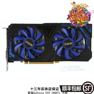 影驰(Galaxy)GeForce GTX1660 Ti 大将