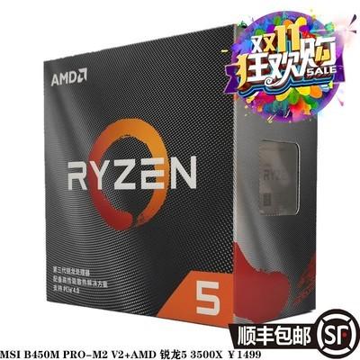 AMD 锐龙5 3500X 处理器 (R5) 6核6线程3.6GHz65W AM4接口盒装CPU