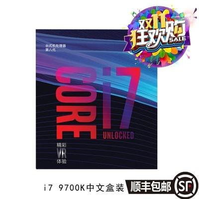 英特尔(Intel)酷睿i7-9700K 14纳米(LGA1151/8核8线程/3.6GHZ