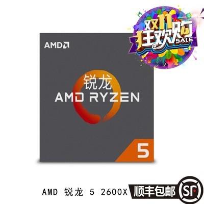 AMD 锐龙 5 2600X 处理器 (R5) 6核12线程 AM4 接口 3.6GHz 盒装CPU