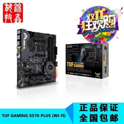 华硕 TUF GAMING X570-PLUS (WI-FI)