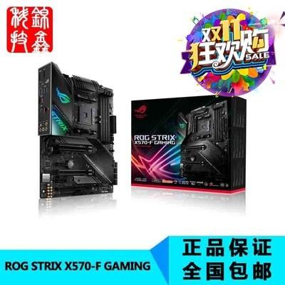 华硕 ROG STRIX X570-F GAMING