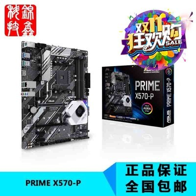 华硕 PRIME X570-P