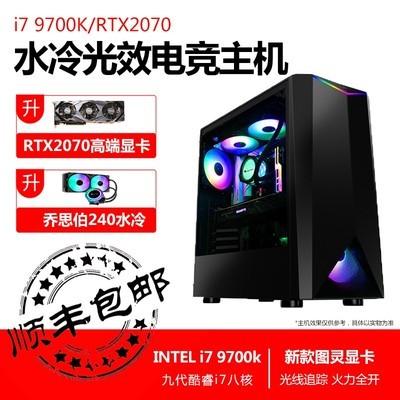i7 9700K/RTX2070台式水冷DIY电脑主机高端游戏组装兼容整机全套