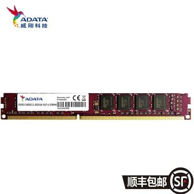 威刚(ADATA)8G / 1600兼容1333 2G/4G/8G台式机内存条 三年换新