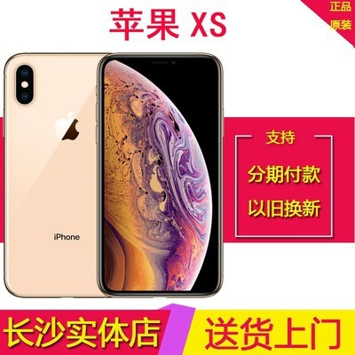 苹果 iPhone XS(全网通)加微信13319503333 支持以旧换新同城送货