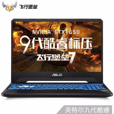 华硕 飞行堡垒7(i7 9750H/8GB/512GB/GTX1650)