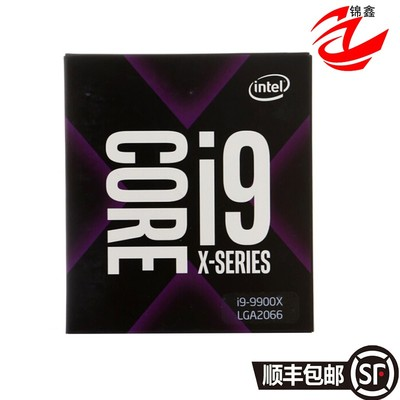 英特尔(Intel)i9-9900X 酷睿十核 盒装CPU处理器