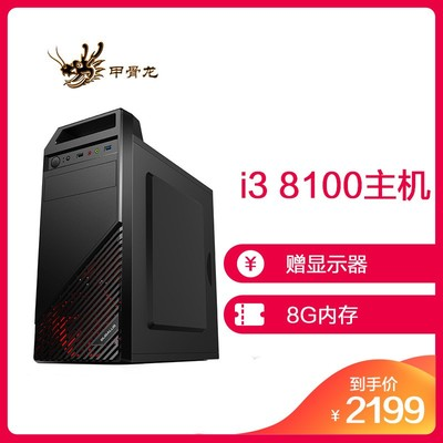 甲骨龙 i3 8100/9100F RX550 4G独显升级套餐 240GB固态 赠21.5显示器台式电脑 组装电脑 商务台式电脑 电脑组装机全套 办公电脑