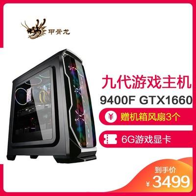 甲骨龙 i5 9400F GTX1660 6G/16GB内存DIY组装电脑 台式电脑 台式机