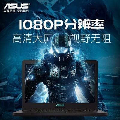 华硕(ASUS)华硕顽石热血版YX570笔记本电脑15.6英寸独显游戏本 I3 7020 4G 128 14英寸