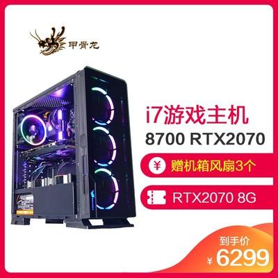 甲骨龙 酷睿i7-8700 RTX2070 8GB独显 8GB内存 DIY游戏组装电脑台式组装整机 吃鸡电脑