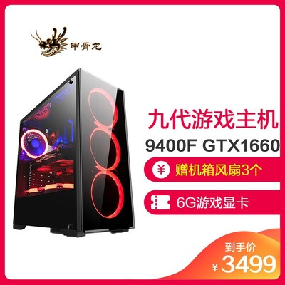 甲骨龙 九代i5 9400F/GTX1660 DIY电脑主机 台式机 台式组装电脑游戏组装机