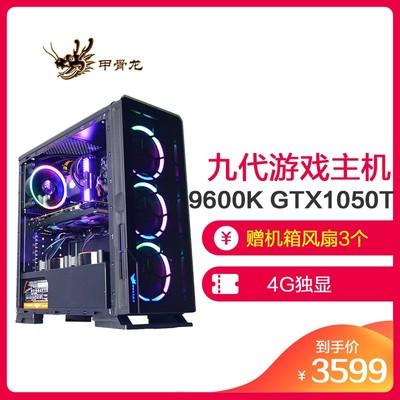 甲骨龙 9代i5 9600K睿频4.6GHz GTX1050Ti 4G 免费升360GB固态组装机