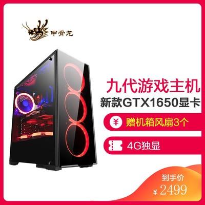 甲骨龙 I3 8100升9100F GTX1650 4G独显8G内存128GB 固态 DIY组装机