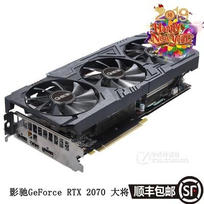 影驰(Galaxy)GeForce RTX 2070 大将