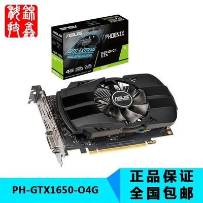 华硕 PH-GTX 1650-O4G