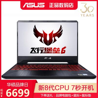 飞行堡垒6  华硕 FX86(i7 8750H/8GB/256GB+1TB)15.6英寸游戏电脑