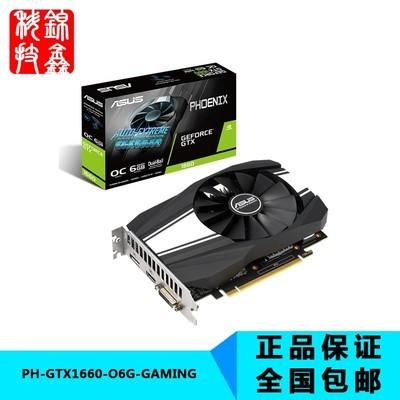 华硕 PH-GTX 1660-O6G