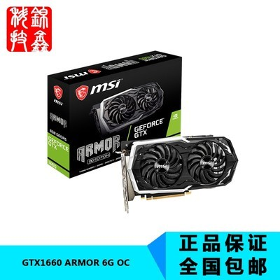 微星 GeForce GTX 1660 ARMOR 6G OC