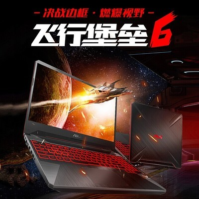 华硕游戏本笔记本电脑FX86 15.6英寸手提电脑GTX1050Ti-4G畅玩吃鸡  8代i7/i5/8G/1T+256G固态