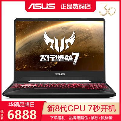 华硕 飞行堡垒7(R7-3750H/8GB/512GB/GTX16 6G)15.6英寸游戏笔记本