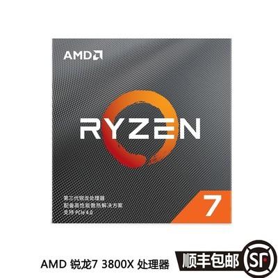 AMD 锐龙7 3800X 中文原包盒装处理器