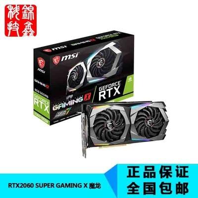 微星 GeForce RTX 2060 Super GAMING X