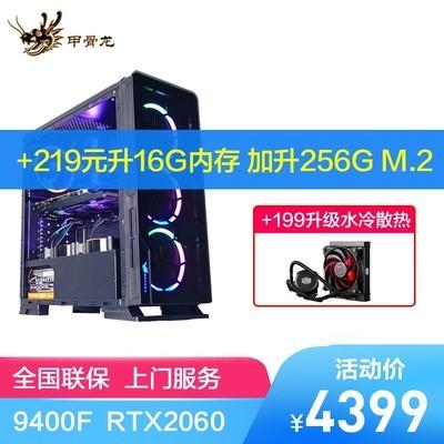 甲骨龙 九代I5 9400F/RTX2060/RTX2070 128GB 固态DIY组装机 台式电脑