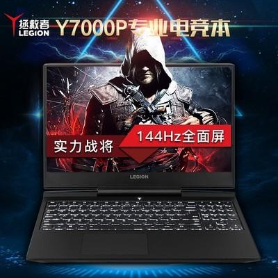 联想 拯救者 Y7000P(i5 8300H/8GB/128GB+1TB/GTX1050Ti 4G)15.6英寸八代酷睿4G独显吃鸡游戏本