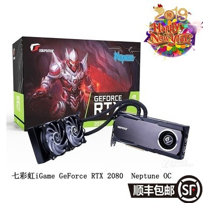 七彩虹iGame GeForce RTX 2080 Neptune OC Neptune水神系列