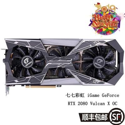 七彩虹 iGame GeForce RTX 2080 Vulcan X OC 火神游戏卡 完美诠释
