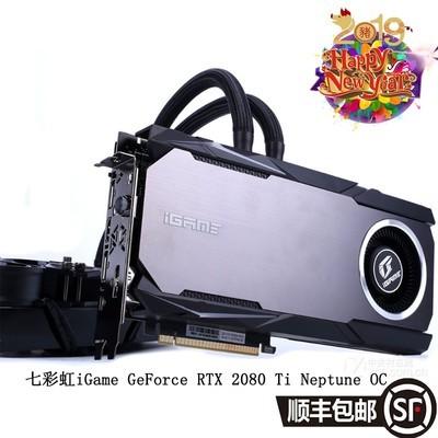 七彩虹 iGame GeForce RTX 2080 Ti Neptune OC一体式水冷显卡