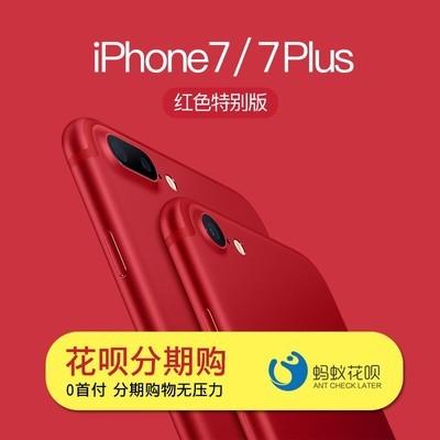 苹果 iPhone 7(国际版/全网通)