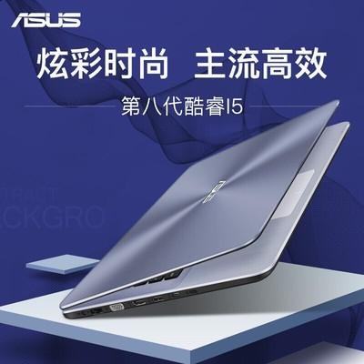 【ASUS授权专卖】 A480UR8250(i5-8250.4GB/500GB/2G独显)