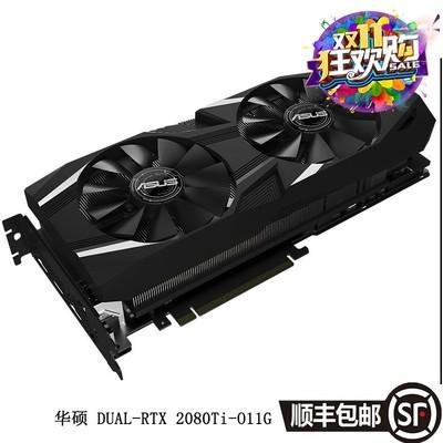 华硕(ASUS)DUAL-GeForce RTX 2080 TI-O11G 游戏电竞专业显卡