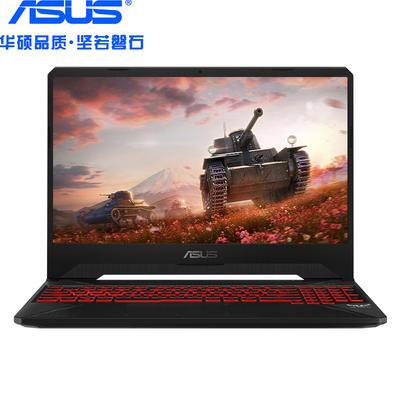 华硕飞 行堡垒6 FX86FE金属电竞(i5 8300H/8GB/256GB+1TB/1050Ti)