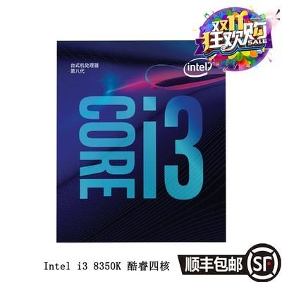 英特尔(Intel) i3 8350K 酷睿四核 盒装CPU处理器